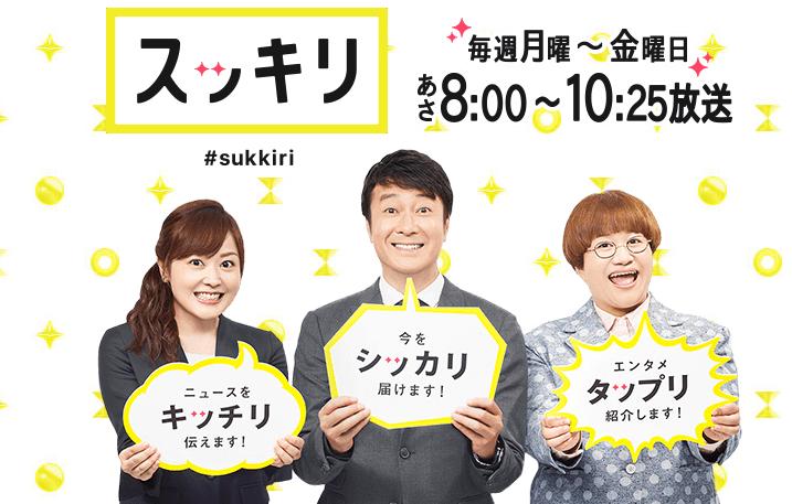 日本テレビ スッキリ番組司会者