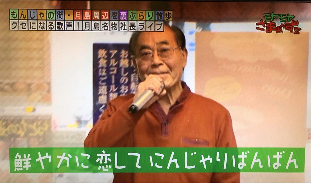 月島名物社長が歌を歌っている