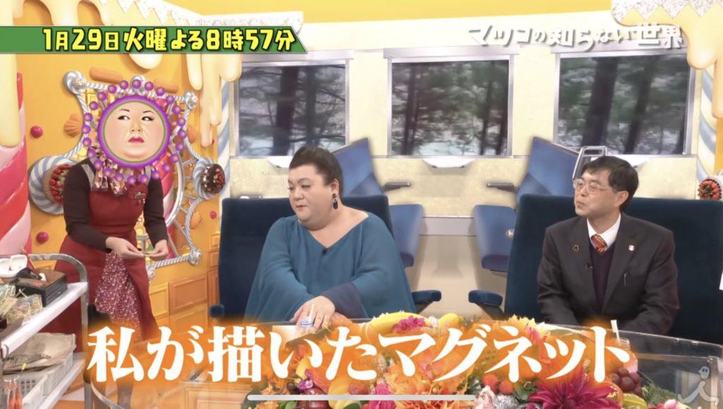 伊予難ものがたり販売員 加藤舞さんがマグネットの説明をしている写真