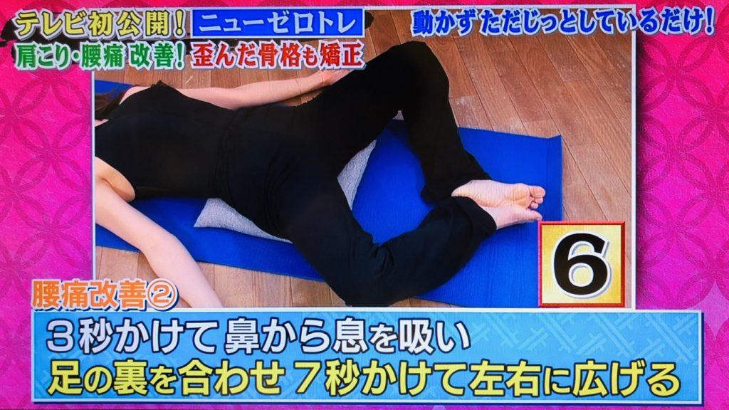 動かないゼロトレ 腰痛に効くニューゼロトレのやり方