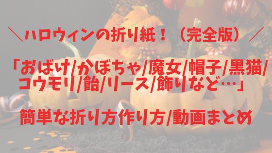 【ハロウィンの折り紙】「おばけ_かぼちゃ_魔女_帽子_黒猫_コウモリ_飴_リース_飾りなど…」簡単な折り方作り方_動画まとめ