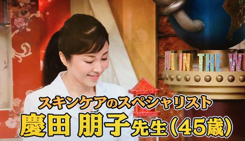 銀座ケイスキンクリニック 慶田 朋子さん