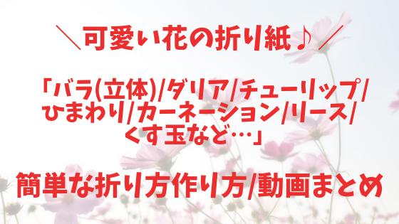 【可愛い花の折り紙】「バラ(立体)_ダリア_チューリップ_ひまわり_カーネーション_リース_くす玉など…」簡単な折り方作り方_動画まとめ