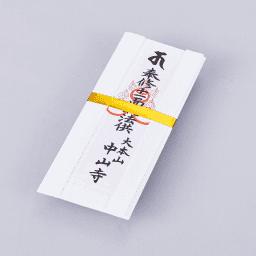 中山寺 お札(祈祷後)