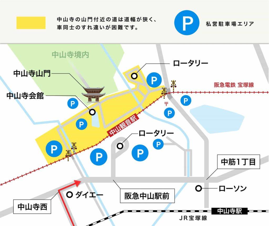 中山寺 周辺駐車場 アクセス図