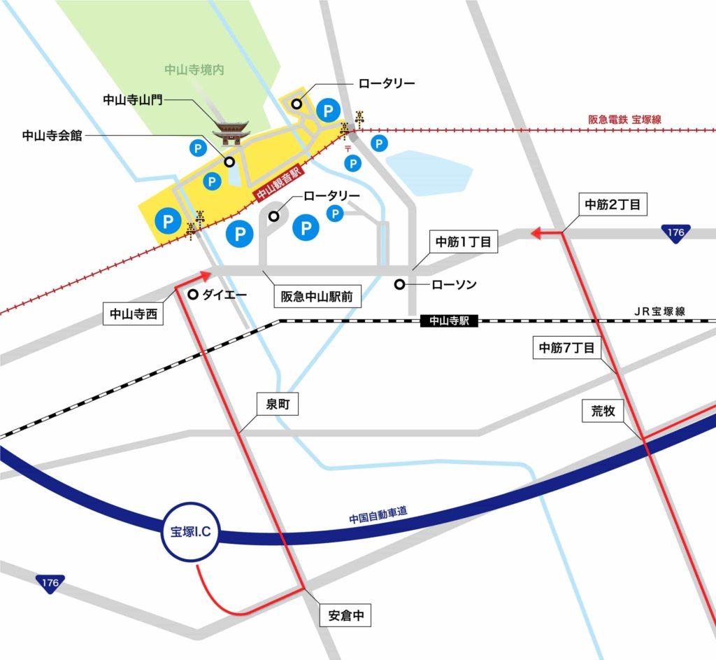 中山寺 車・バイク アクセス図
