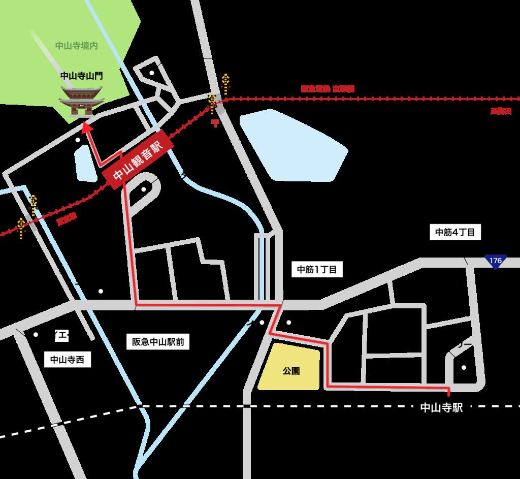中山寺 駅から徒歩で歩いた場合のアクセス図