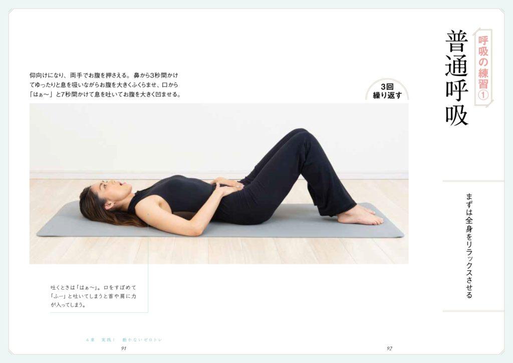 動かないゼロトレ 書籍サンプル画像 呼吸の練習 普通呼吸