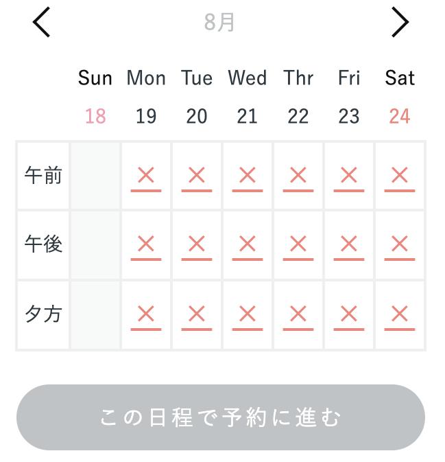 ラブグラフ カメラマン 予定・スケジュール