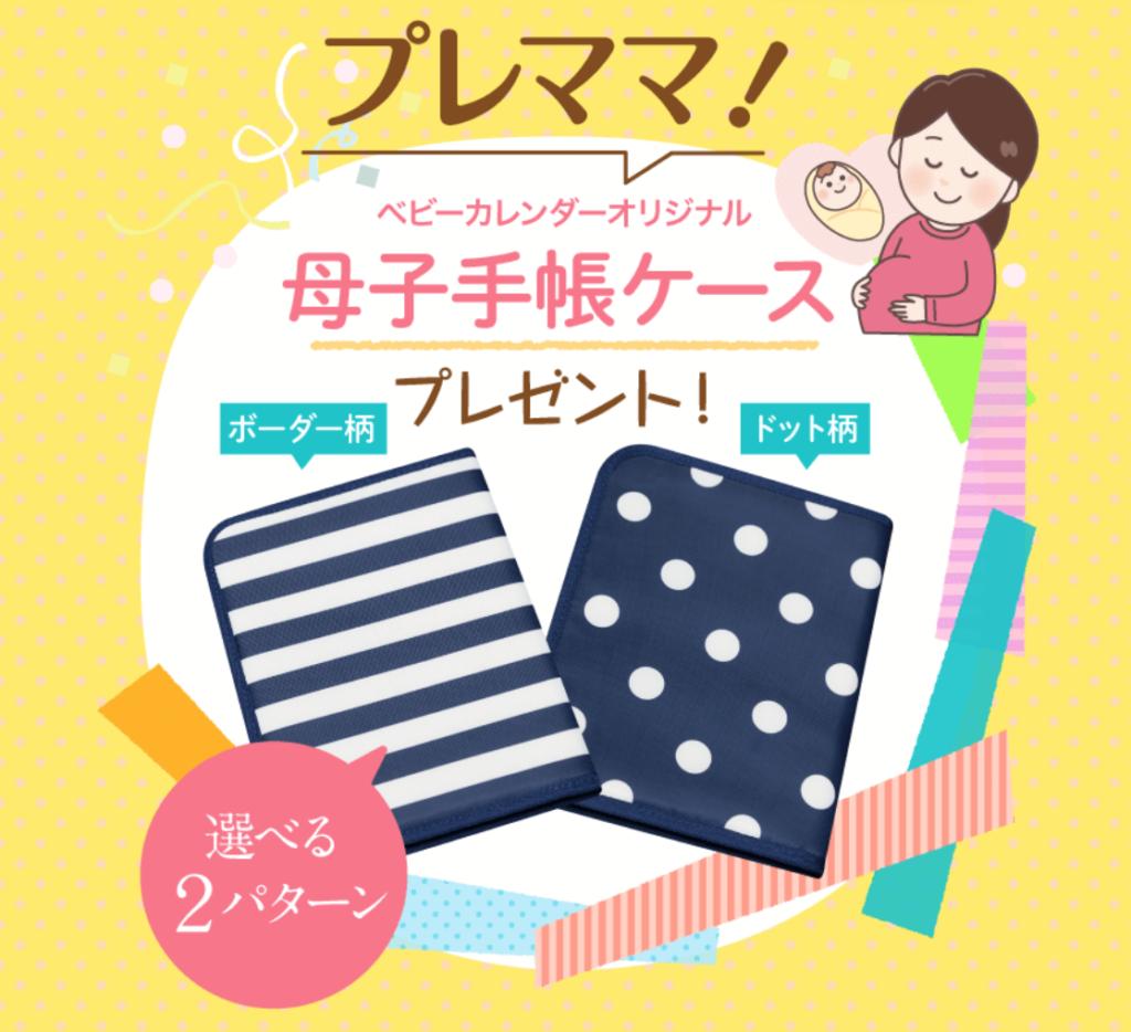 『母子手帳ケース』&『しかけ絵本』がもらえる!:ベビーカレンダー1