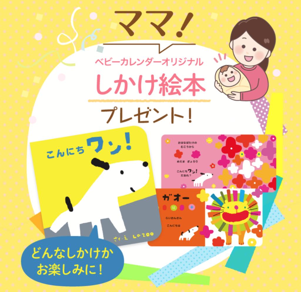 『母子手帳ケース』&『しかけ絵本』がもらえる!:ベビーカレンダー2