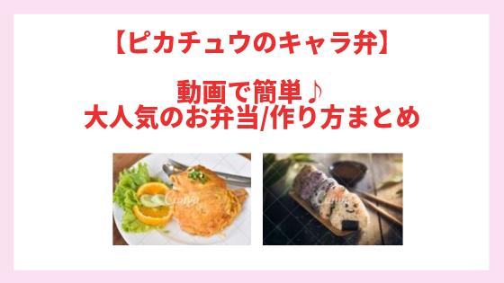 【ピカチュウのキャラ弁】動画で簡単♪大人気のお弁当_作り方まとめ