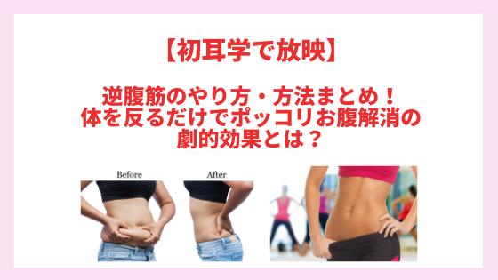 【初耳学】逆腹筋のやり方・方法まとめ!体を反るだけでポッコリお腹解消の劇的効果とは?