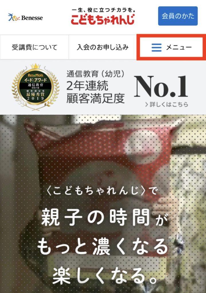 ベビーソックス&ベビーバスタオル応募画面①(Benneseこどもチャレンジ)
