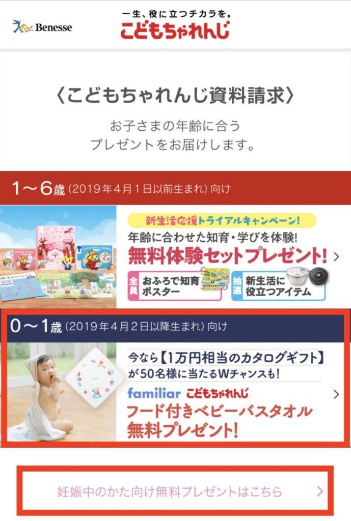 ベビーソックス&ベビーバスタオル応募画面③(Benneseこどもチャレンジ)