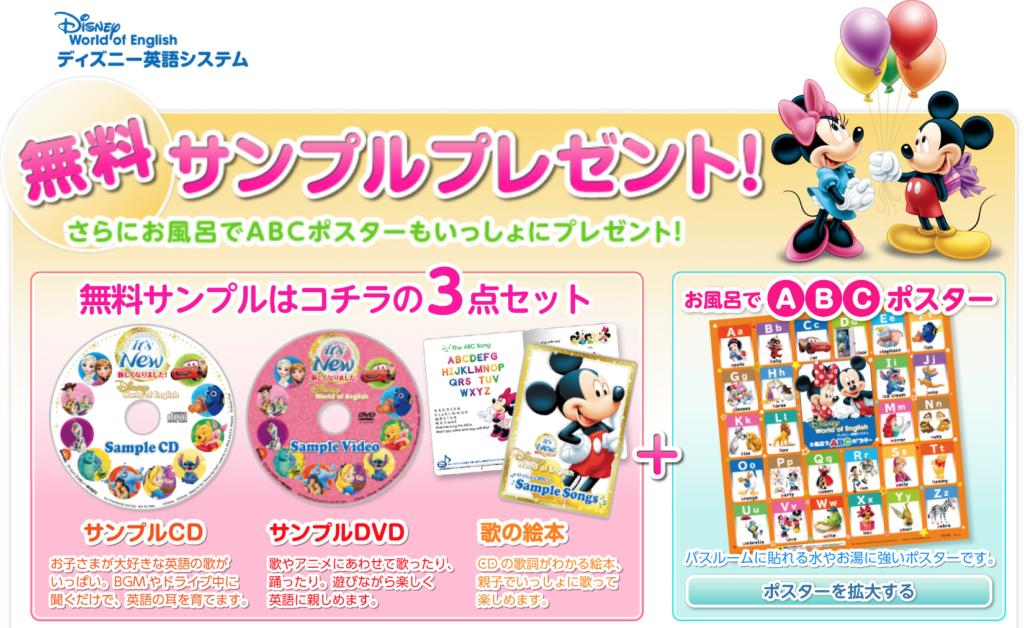 幼児教材「ディズニーの英語システム」無料サンプル:ワールド・ファミリー2