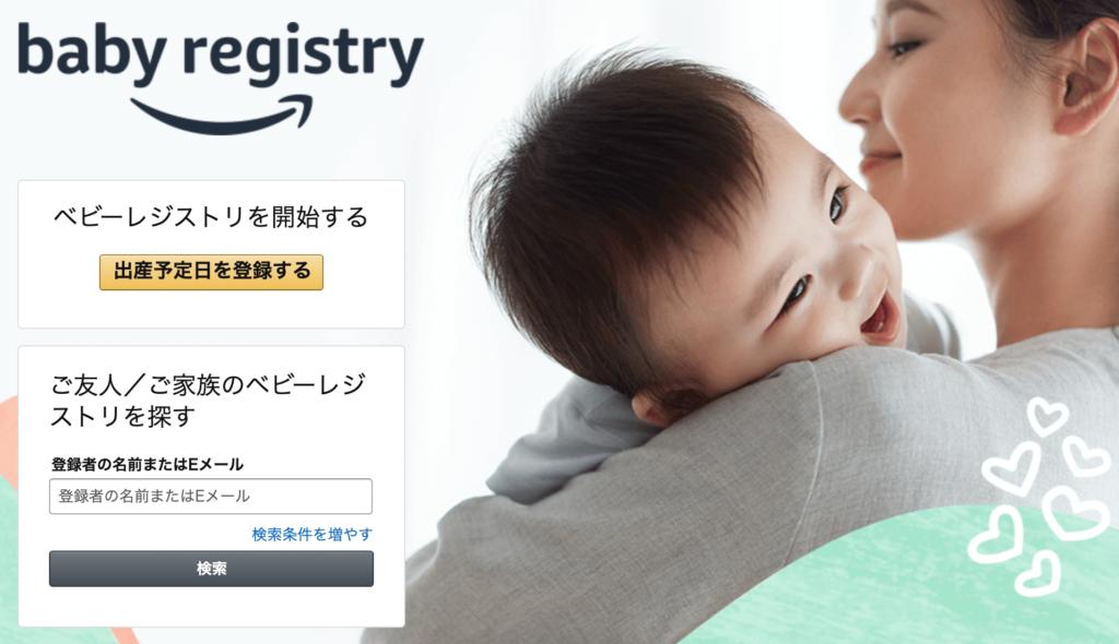 最大10万円割引 & 条件クリアで出産準備ボックス:Amazonベビーレジストリ