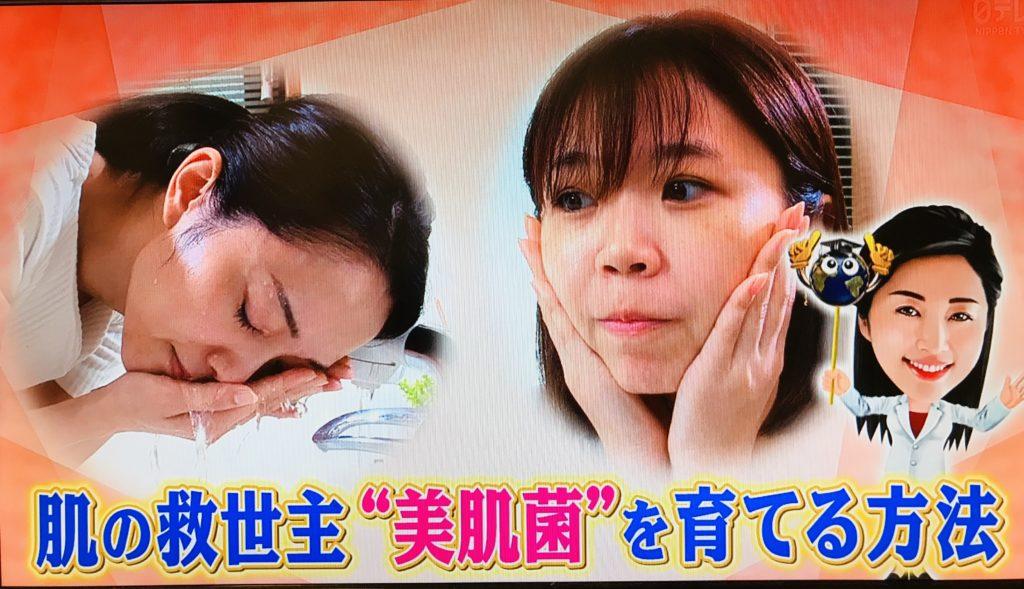 肌の救世主-美肌菌を育てる方法-タイトル