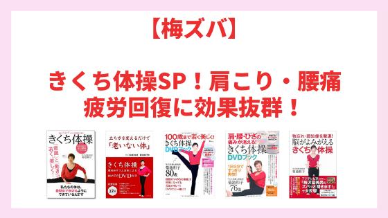 【梅ズバ】きくち体操SP!肩こり・腰痛・疲労回復に効果抜群!