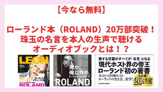 【今なら無料】ローランド本(ROLAND)20万部突破!珠玉の名言を本人の生声で聴けるオーディオブックとは!?