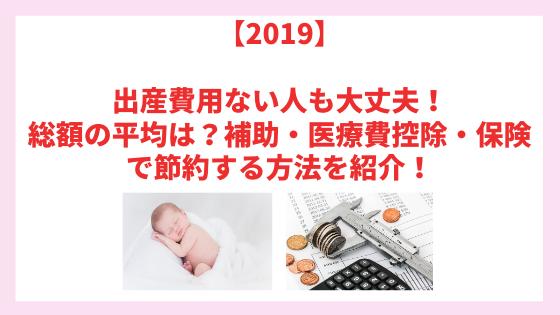 【2019】出産費用ない人も大丈夫!総額の平均は?補助・医療費控除・保険で節約する方法を紹介!