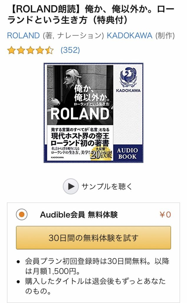 ローランド本(ROLAND)オーディオブック トップページ