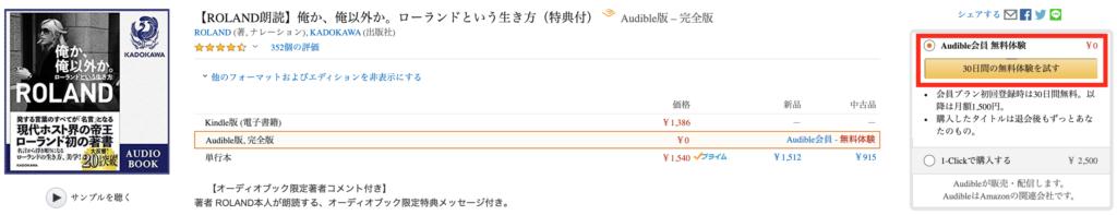 ローランド本(ROLAND)オーディオブック PCトップページ