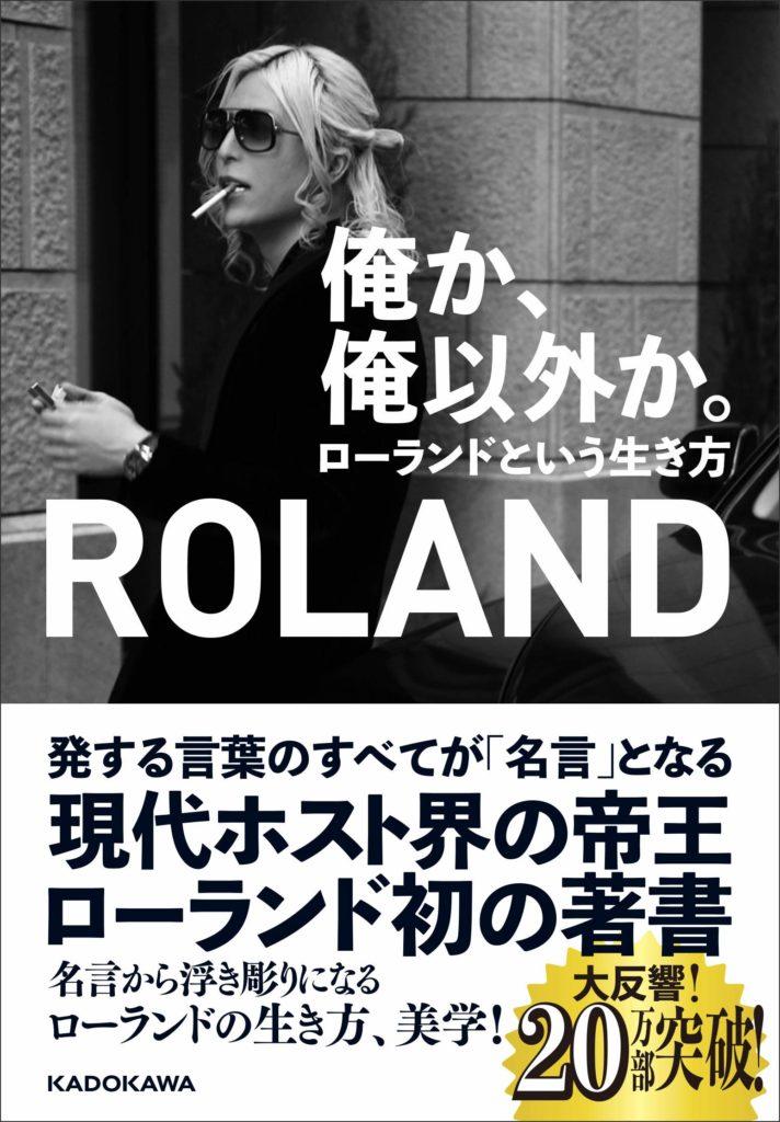 ローランド本(ROLAND)表紙