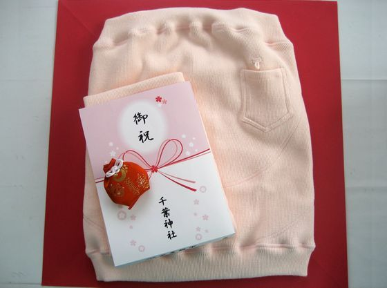 千葉神社 安産守護祈願 腹巻型の腹帯とお守りセット