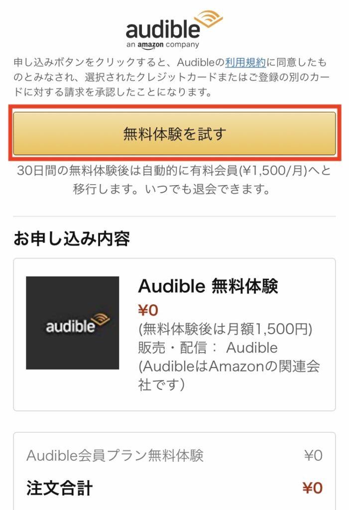 Amazon audible(オーディブル)スマホ登録画面①