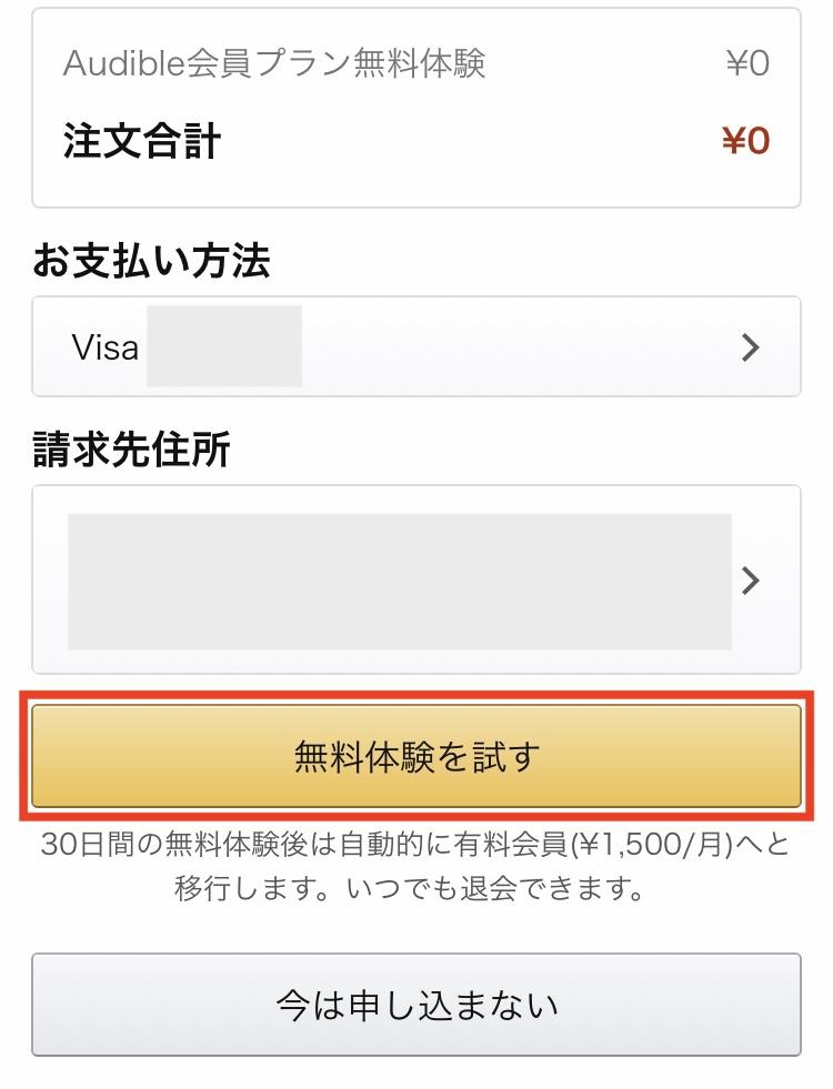Amazon audible(オーディブル)スマホ登録画面②