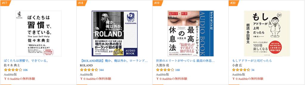Amazon audible(オーディブル)ランキング17位〜20位