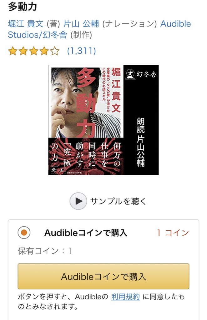 Amazon audible(オーディブル)多動力 購入画面