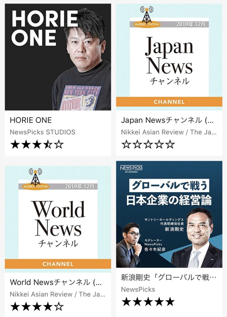 Amazon audible(オーディブル)無料コンテンツ例①