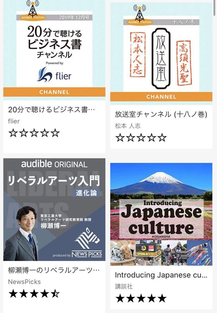 Amazon audible(オーディブル)無料コンテンツ例②