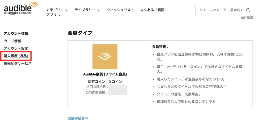 Amazon audible(オーディブル)PCサイト返品 画面①