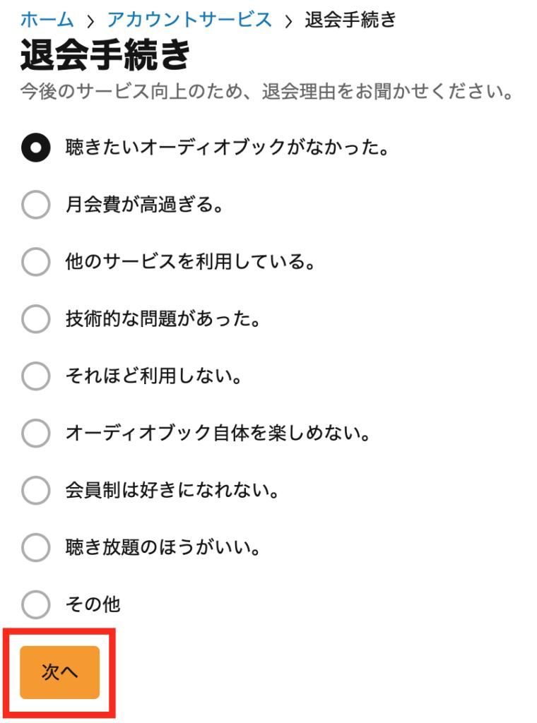 Amazon audible(オーディブル)PCサイト退会画面②