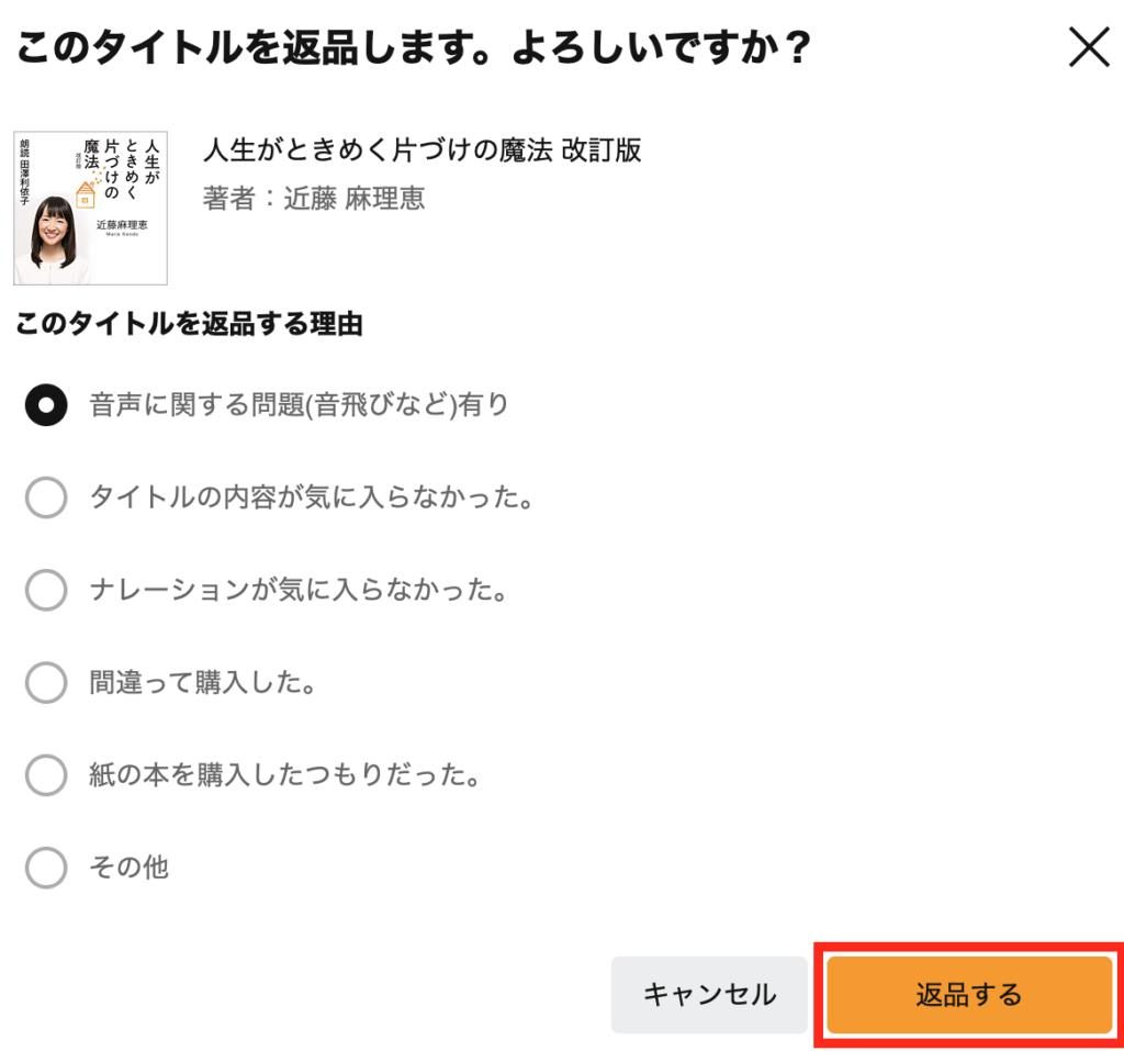 audible(オーディブル)PCサイト返品 画面③