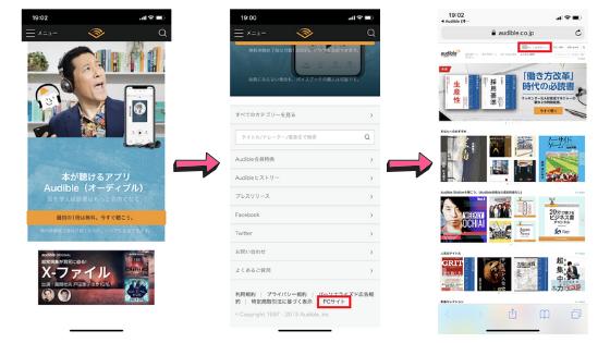 audible(オーディブル)iphoneの解約・退会方法