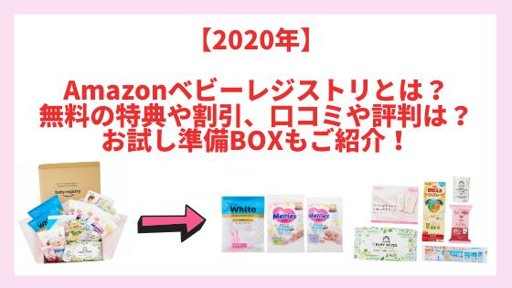 【2020年】Amazonベビーレジストリとは?無料の特典や割引、口コミや評判は?お試し準備BOXもご紹介!