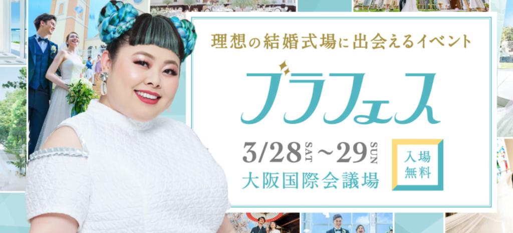 ハナユメ ブラフェス2020 渡辺直美