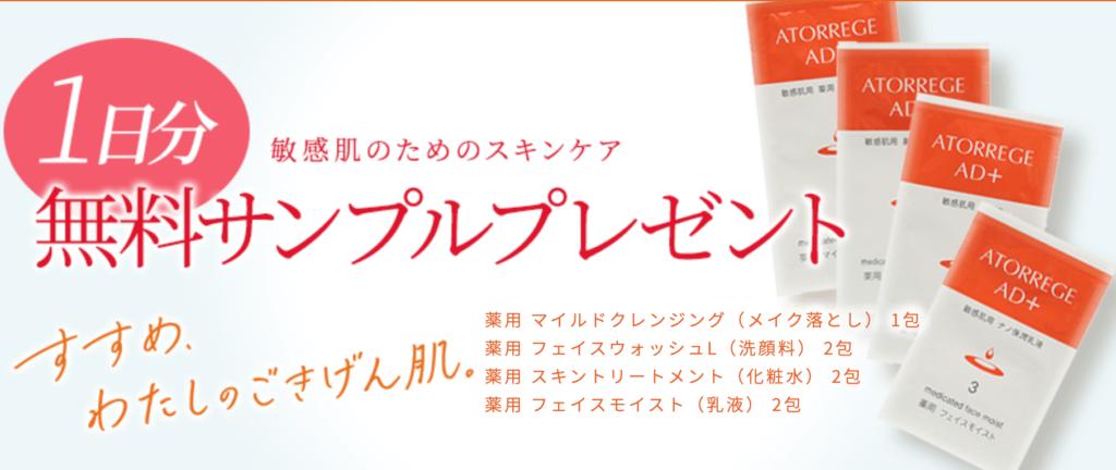 【アトレージュAD+】敏感肌 無料サンプル1日分