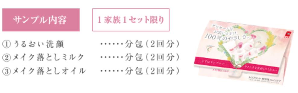 【カウブランド】無添加フェイスケア サンプルセット