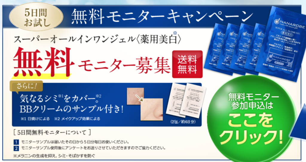【コンビ】ナナローブ 無料サンプルセット