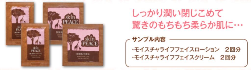 【スキンピース】モイスチャライフシリーズ 1日分スキンケアサンプル