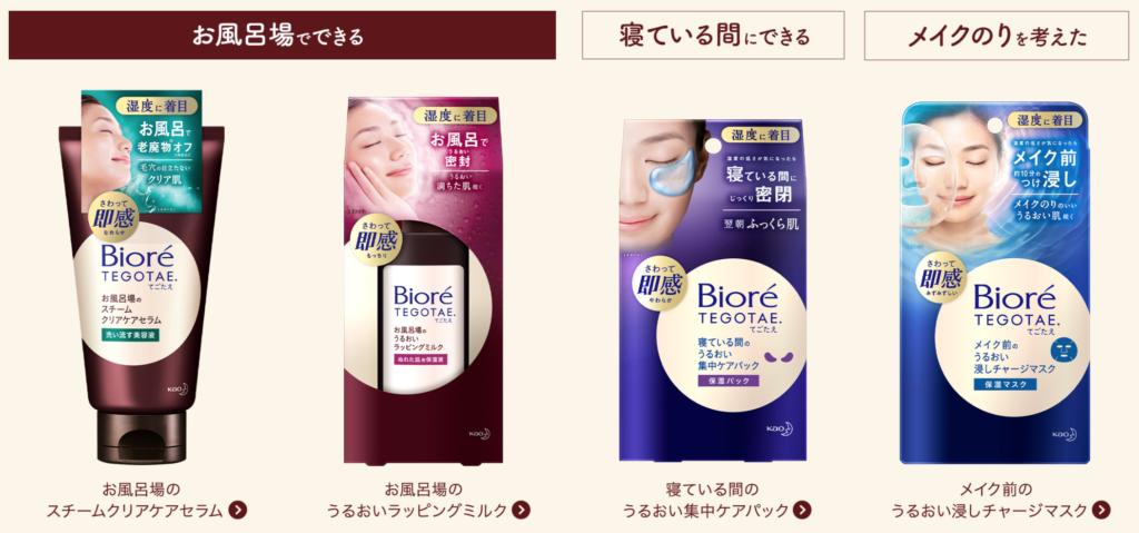 【ビオレ】TEGOTAE てごたえ 毛穴ケア or うるおいケアシリーズ