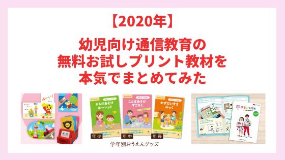 【2020】幼児向け通信教育の無料お試しプリント教材を本気でまとめてみた