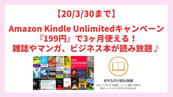【20_3_30まで】Amazon Kindle Unlimitedキャンペーン『199円』で3ヶ月使える!雑誌やマンガ、ビジネス本が読み放題♪