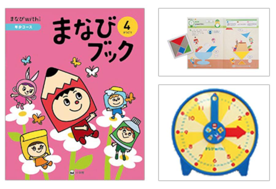 まなびwith まなびブック:幼児向け通信教育の無料お試しプリント教材
