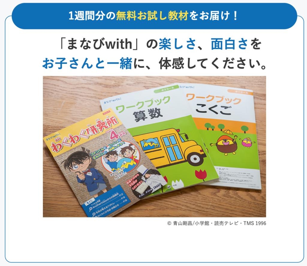 まなびwith 1週間分の無料お試し教材:幼児向け通信教育の無料お試しプリント教材